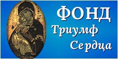 Христианский Благотворительный Фонд Триумф Сердца